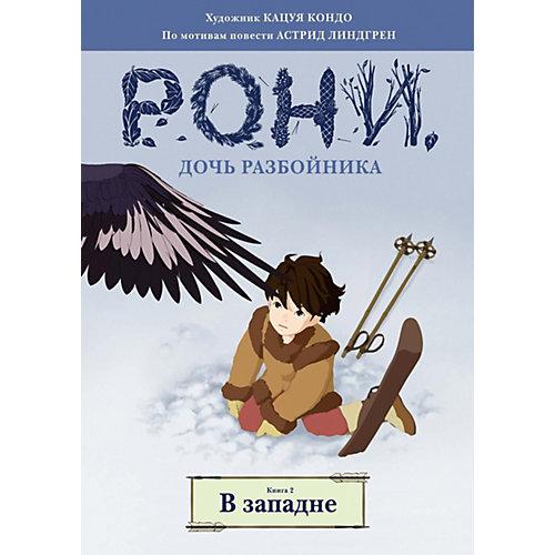 "Комиксы ""Рони, дочь разбойника. В западне"", книга 2 от Махаон"