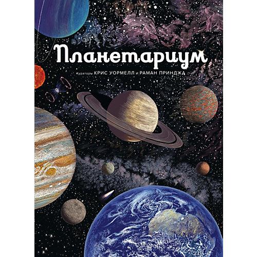 "Энциклопедия ""Планетариум от Махаон"