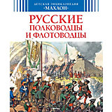 Энциклопедия. «Русские полководцы и флотоводцы»