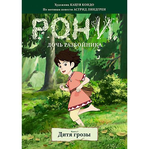 """Комиксы """"Рони, дочь разбойника. Дитя грозы"""", книга 1 от Махаон"""