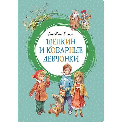 Щепкин и коварные девчонки, А. Вестли от Махаон