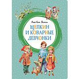 Щепкин и коварные девчонки, А. Вестли