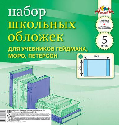 Обложки для учебников Апплика, 5 шт