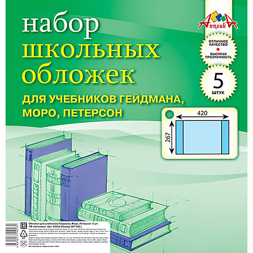 Обложки для учебников Апплика, 5 шт от АппликА