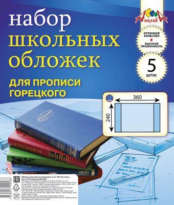 Обложки для школьных прописей Апплика, 5 шт
