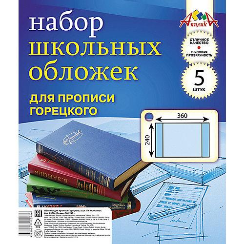 Обложки для школьных прописей Апплика, 5 шт от АппликА