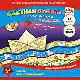 """Бумага для оригами Апплика """"Кораблик"""", 18 листов"""