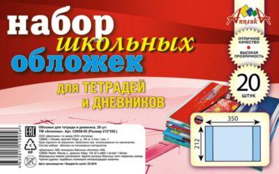 Обложки для тетрадей и дневника Апплика, 20 шт