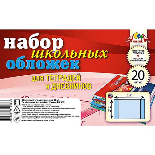 Обложки для тетрадей и дневника Апплика, 20 шт от АппликА