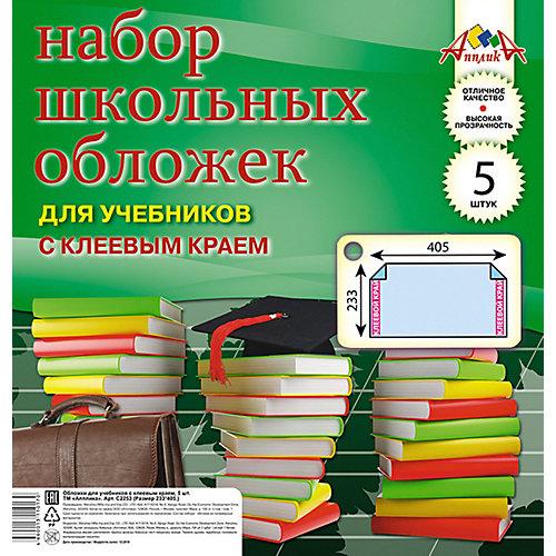 Обложки для учебников универсальные Апплика, 5 шт от АппликА