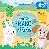 """Сказка """"Кролик Макс"""" Кролик Макс учится плавать, Ю. Шигарова"""