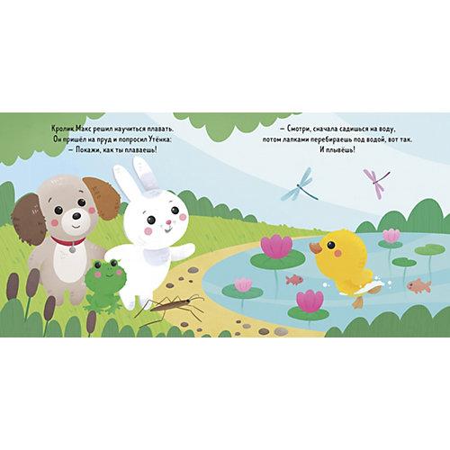 """Сказка """"Кролик Макс"""" Кролик Макс учится плавать, Ю. Шигарова от Clever"""