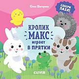 """Сказка """"Кролик Макс"""" Кролик Макс играет в прятки, Ю. Шигарова"""