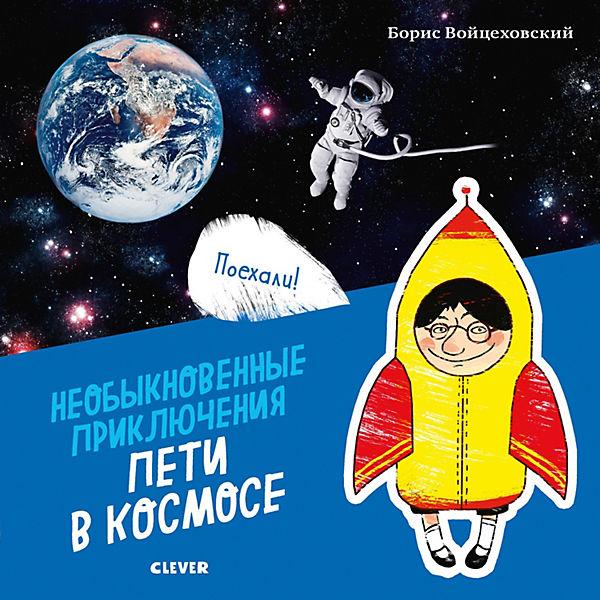 """Стихи """"Необыкновенные приключения Пети в Космосе"""", Б. Войцеховский"""