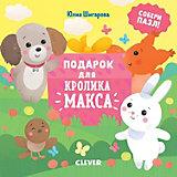 """Сказка """"Кролик Макс"""" Подарок для Кролика Макса, Ю. Шигарова"""