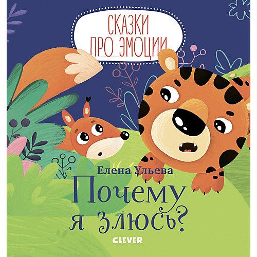 "Сборник ""Сказки про эмоции"" Почему я злюсь?, Е. Ульева от Clever"
