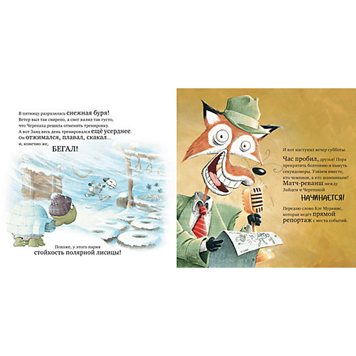 Сказка Bookaboo Черепаха и Заяц: матч-реванш!, П. Рутт от Clever