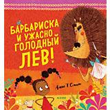 Сказка Bookaboo Барбариска и ужасно голодный лев, А. Смит