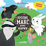 """Сказка """"Кролик Макс"""" Кролик Макс роет норку, Ю. Шигарова"""