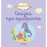 """Сборник """"Пижамные истории"""" Сказки про храбрость"""
