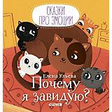"""Сборник """"Сказки про эмоции"""" Почему я завидую?, Е. Ульева"""