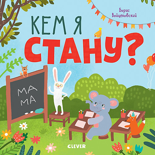 """Книжка с клапанами """"Мир вокруг меня"""" Кем я стану?, Б. Войцеховский от Clever"""
