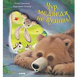 Сказка Bookaboo Чур, медведя не будить!, С. Смолмнен