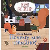 """Сборник """"Сказки про эмоции"""" Почему мне стыдно?, Е. Ульева"""
