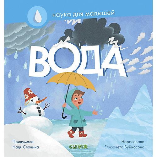"""Познавательная книга """"Наука для малышей"""" Вода, Н. Славина от Clever"""