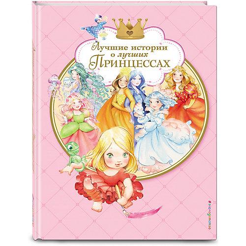Книга Лучшие истории о лучших принцессах от Эксмо