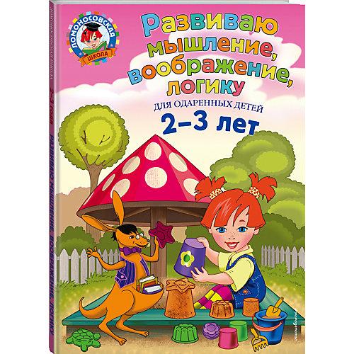 """Книга """"Для одаренных детей""""  Развиваю мышление, воображение, логику от Эксмо"""