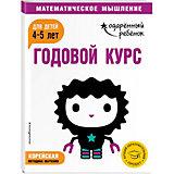 """Методическое пособие """"Одаренный ребенок"""" Годовой курс: для детей 4-5 лет, с наклейками"""