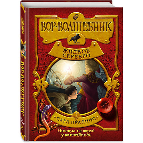 "Книга ""Вор-волшебник"" Жидкое серебро, Сара Прайнис от Эксмо"