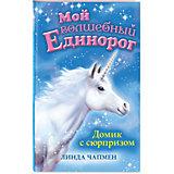 """Книга """"Мой волшебный единорог"""" Домик с сюрпризом, Линда Чапмен"""