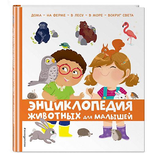 Энциклопедия животных Эксмо для малышей от Эксмо