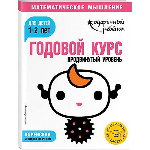 """Методическое пособие """"Одаренный ребенок"""" Годовой курс: Продвинутый уровень для детей 1-2 лет, с наклейками от Эксмо"""