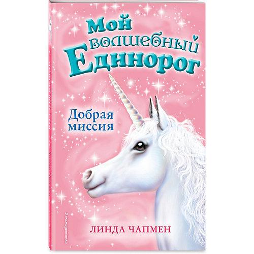 """Книга """"Мой волшебный единорог"""" Добрая миссия, Линда Чапмен от Эксмо"""