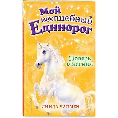 """Книга """"Мой волшебный единорог"""" Поверь в магию! Линда Чапмен от Эксмо"""