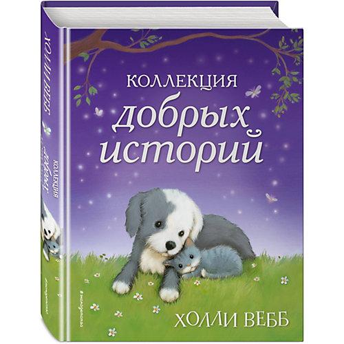 Книга Коллекция добрых историй, Холли Вебб от Эксмо