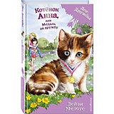 """Книга """"Котёнок Анна"""" или Медаль за дружбу, Дейзи Медоус"""