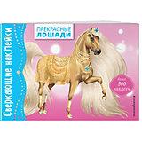 Книга с наклейками Прекрасные лошади