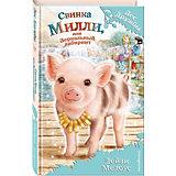 """Книга """"Свинка Милли"""" или Зеркальный лабиринт, Дейзи Медоус"""