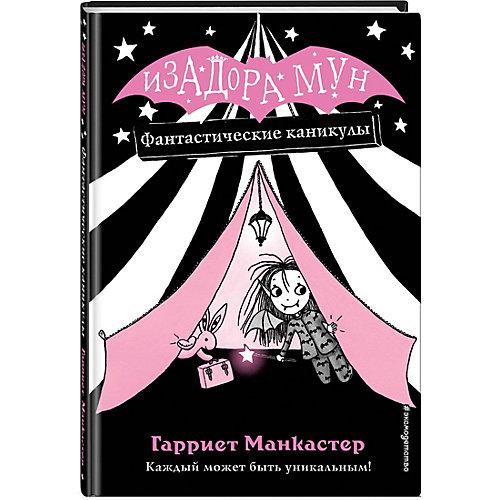 Книга Фантастические каникулы, Гарриет Манкастер от Эксмо