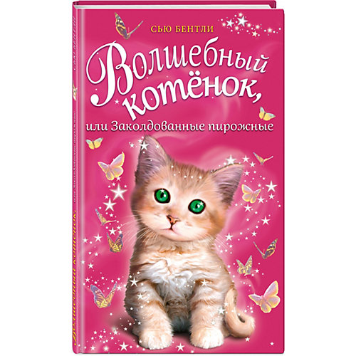 """Книга """"Волшебный котёнок"""" или Заколдованные пирожные, Сью Бентли от Эксмо"""