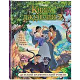 Графический роман Книга джунглей 2