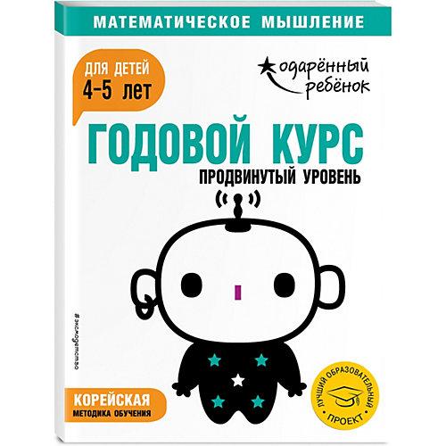 """Методическое пособие """"Одаренный ребенок"""" Годовой курс: Продвинутый уровень для детей 4-5 лет, с наклейками от Эксмо"""