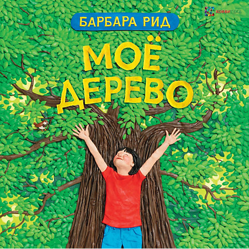 """Книга """"Моё дерево"""", Рид Б. от АСТ-ПРЕСС"""