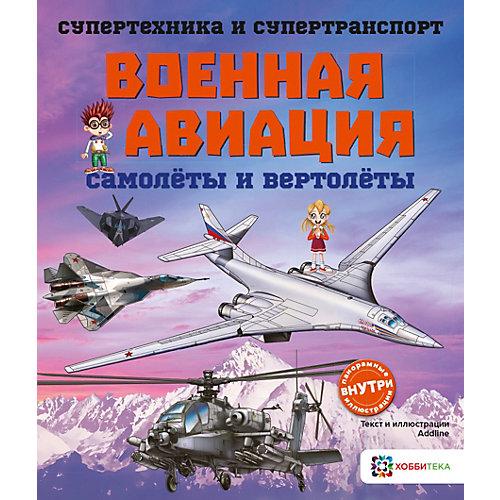 """Книга Супертехника и супертранспорт """"Военная авиация. Самолёты и вертолёты"""" от АСТ-ПРЕСС"""