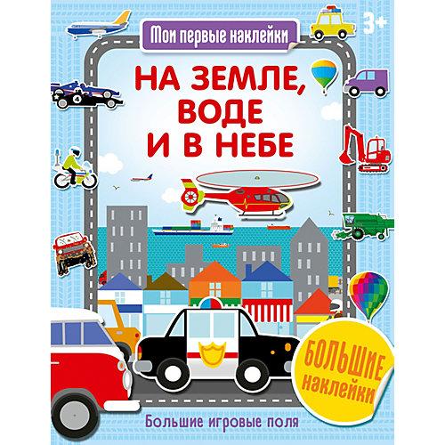 """Книга Мои первые наклейки """"На земле, воде и в небе"""" от АСТ-ПРЕСС"""