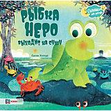 """Книга Сказки на ночь """"Рыбка Неро выходит на сушу"""", Хопгуд С."""